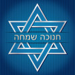 """Happy Hanukkah"" blue star of David card in vector format — Stockvektor"