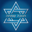 """Happy Hanukkah"" blue star of David card in vector format — Stock vektor"