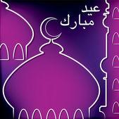 Eid Mubarak (Blessed Eid) card in vector format. — Stock Vector
