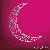 Ramadan Kareem (Generous Ramadan) filigree moon card in vector format. — Stock Vector
