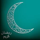 рамадан карим (щедрой рамадан) филигрань луны карт в векторном формате. — Cтоковый вектор