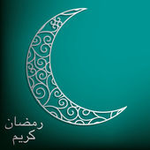 Ramadan Kareem (Generous Ramadan) filigree moon card in vector format. — ストックベクタ