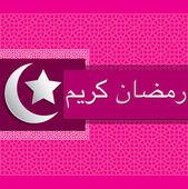 """Bright """"Ramadan Kareem"""" (Generous Ramadan) card in vector format — Stock Vector"""