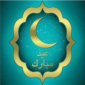 Eid mubarak (blahoslavené eid) měsíc karta ve vektorovém formátu. — Stock vektor