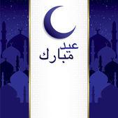 ид мубарак (счастливый eid) мечеть карт в векторном формате. — Cтоковый вектор