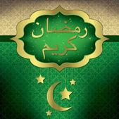 """Ramadan Kareem"" (Generous Ramadan) hanging moon card in vector format. — Stock Vector"