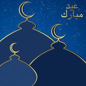 Eid Mubarak (Blessed Eid) mosque card in vector format. — Wektor stockowy