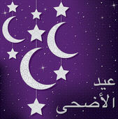 Generous Ramadan — Stock Vector