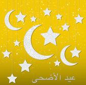 Hanging decoration Eid Al Adha card — Stock Vector