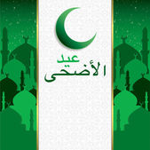 City of Mosque Eid Al Adha card — ストックベクタ