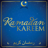 "Elegant typographic ""Ramadan Kareem"" card — Stock Vector"