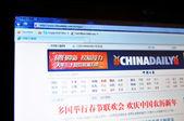 China Daily — Stock Photo
