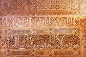 Alhambra Courtyard Moorish Wall Designs Granada Andalusia Spain — Stock Photo