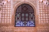 Alhambra Arch Window Moorish Wall Designs Granada Andalusia Spai — Stock Photo