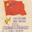 Chinese postage stamp — Stock Photo