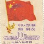Chinese postage stamp — Stock Photo