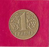 Ukrainische Münzen — Stockfoto