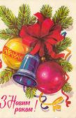 Ukrainian holiday card — Stock Photo