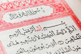 Quran text — Stock Photo