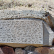 Cuneiform writing on the tablet — Stock Photo #48474145