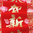 Chinese New Year Scroll And Greetings — Stock Photo #37780139
