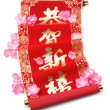 Chinese New Year Scroll With Festive Greetings — Stock Photo #37780263