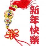 Happy Chinese New Year — Stock Photo #38569929