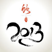 2013: Vector Chinese Year of Snake, Asian Lunar Year — Vecteur