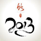 2013: vecteur année chinoise du serpent, année lunaire asiatique — Vecteur