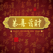 Chinese New Year greeting card background: Wishing you prosperit — Zdjęcie stockowe