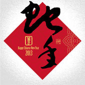 2013 Chinese New Year greeting card background: happly new year — Foto Stock