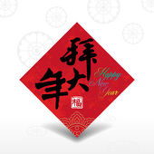 Chinese New Year greeting card background: happly new year — Stock Photo
