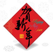 Chinese New Year greeting card background: happly new year — Stok fotoğraf