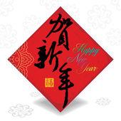 Chinese New Year greeting card background: happly new year — Stock Photo