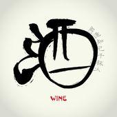 """Chinese Hanzi Penmanship Calligraphy """"wine"""" — Vettoriale Stock"""