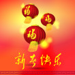 Chinese lamp, New Year Greeting Illustrations,Word Meaning is: H — Vector de stock #17404927