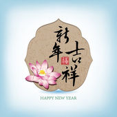 New Year Greeting Illustrations,Word meaning is: New Year auspi — Vector de stock