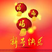 Lampada cinese, anno nuovo, saluto illustrazioni, parola che significa è: h — Vettoriale Stock
