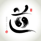 "Chinese Hanzi Penmanship Calligraphy ""principium"" — Stockvektor"