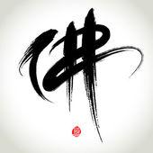"""Chinese Hanzi Penmanship Calligraphy """"Buddha"""" — Stock Vector"""