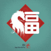 Chinese New Year greeting card background: Chinese character for — Stock Vector