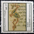 BULGARIA - CIRCA 1975: A stamp printed in Bulgaria shows the letter Z shaped bird from a manuscript of the seventeenth century, circa 1975 — Foto de Stock