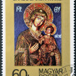 A stamp printed in Hungary shows Graboci Icon XVIII century — Stock Photo