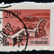 CHINA - CIRCA 1994: Stamp printed in China shows image of the Great Wall, circa 1994 - Stock Photo