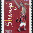 CUBA - CIRCA 2012: Stamp printed in Cuba dedicated to  Afro-Cuban dance and Yoruba gods, shows Shango, circa 2012 — Stock Photo