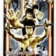 Stock Photo: TADJIKISTAN - CIRC2001: stamp printed in Tadjikistshowing Bruce Lee, circ2001