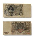 Front and back sides of the ancient Russian money — Stock Photo