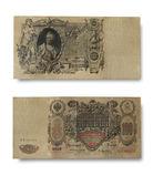 Dos et côtés de l'argent russe ancien — Photo