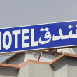 Stock Photo: Hotel sign in Morocco, North Africa