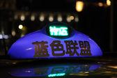 Letrero de taxi iluminada por la noche. shangai, china — Foto de Stock